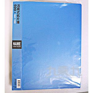 30孔活頁名片簿(500名入)藍