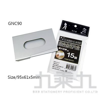 鋁合金名片盒 GNC90