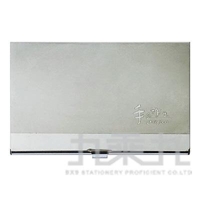 手作之不鏽鋼名片盒 SCC-86