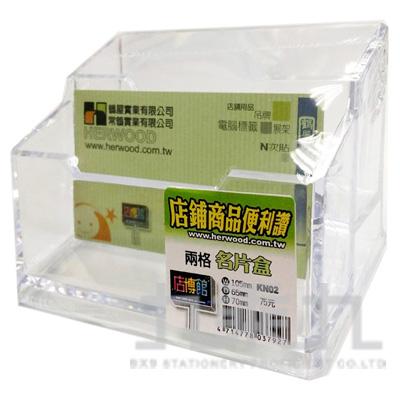 雙層名片盒 KN02
