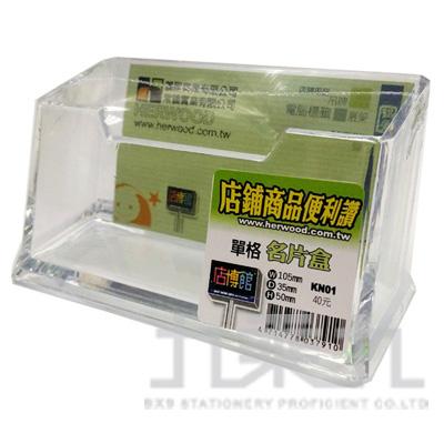 單層名片盒 KN01
