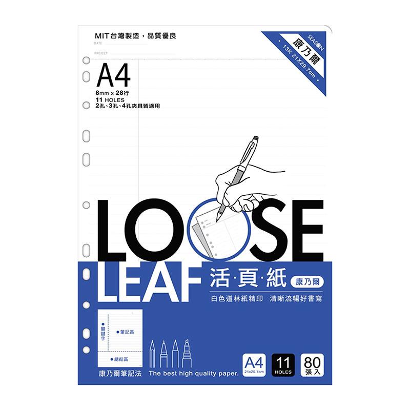 13K11孔活頁紙-康乃爾 LL131101-06
