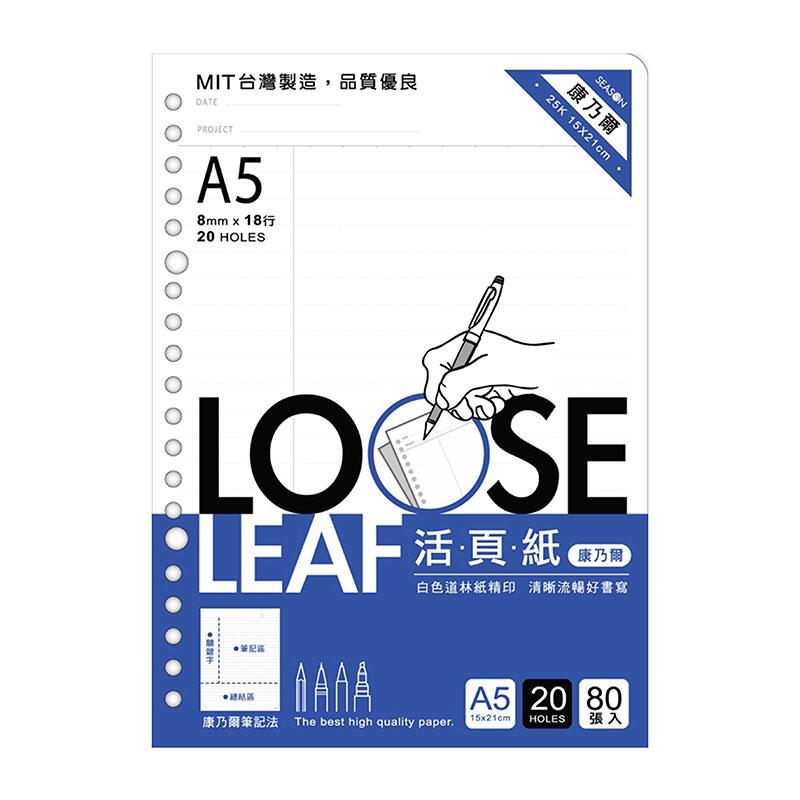 25K20孔活頁紙(白)-康乃爾 LL252003-05