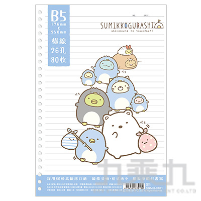 小夥伴26孔活頁紙-企鵝 SGMH0701