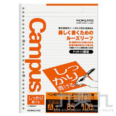 KOKUYO Campus B5活頁紙勁寫(A罫點線) KONO-S836AT