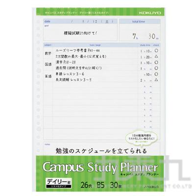 KOKUYO Campus 活頁紙計畫罫B5 點線每日清單-綠