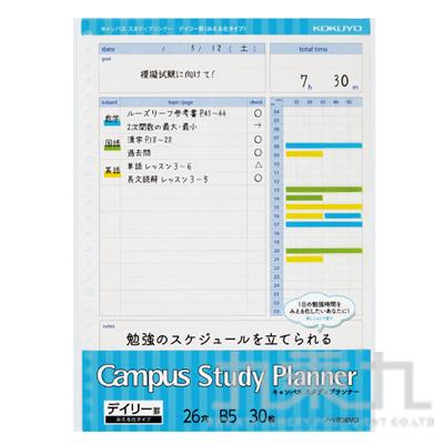 KOKUYO Campus 活頁紙計畫罫B5 點線每日時間軸-藍