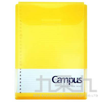 KOKUYO Campus活頁紙收納袋B5 19春限定糖霜黃