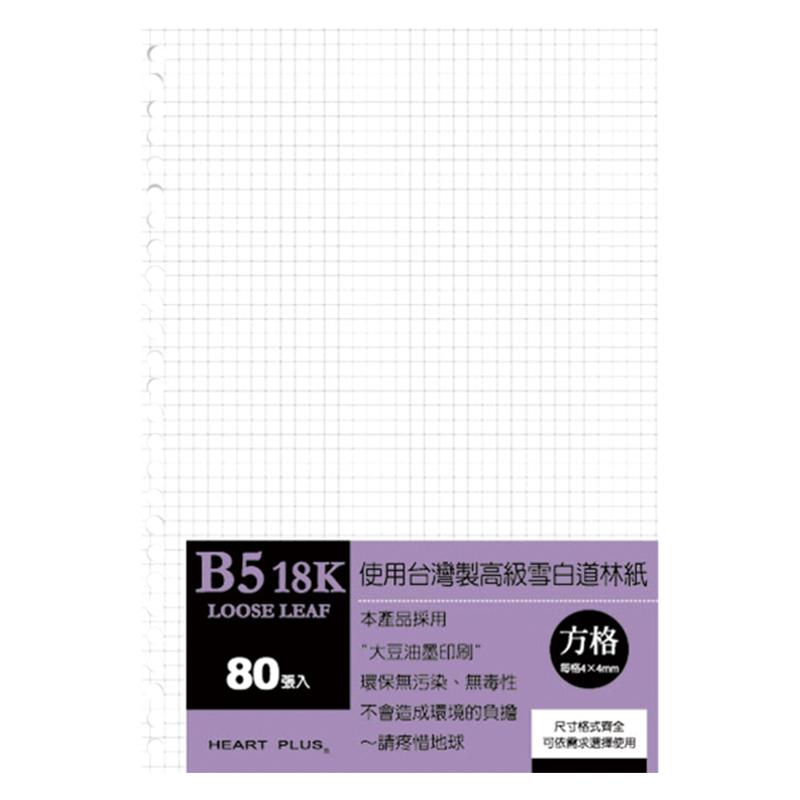 B5/18K 26孔活頁紙(方格)/80張 NB-26906