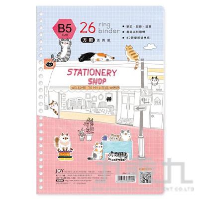 O-cat貓咪26孔方眼活頁紙