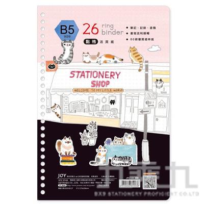 O-cat貓咪26孔點格活頁紙