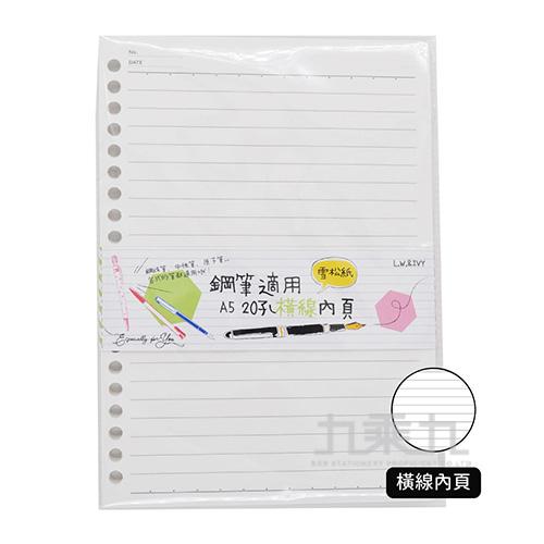 A5 20孔雪松紙橫線內頁(鋼筆適用)