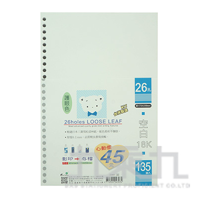 18K心動空白活頁內紙(135張) 2368