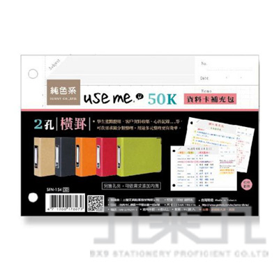 USE ME 50K 2孔資料卡橫罫補充包SFN-154