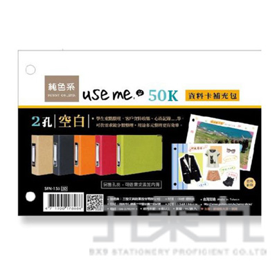USE ME 50K 2孔資料卡空白補充包SFN-155