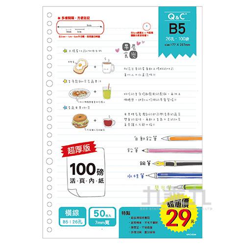 26孔活頁內紙100磅(50入)-橫線 KPIC-B544