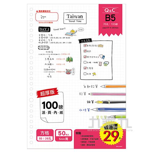 26孔活頁內紙100磅(50入)--方格KPIC-B545