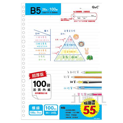 26孔活頁內紙100磅(100入)-橫線 KPIC-B546