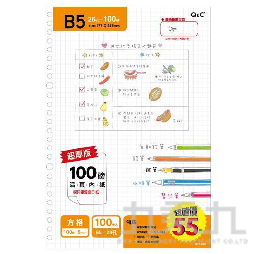 26孔活頁內紙-方格(100磅) KPIC-B547
