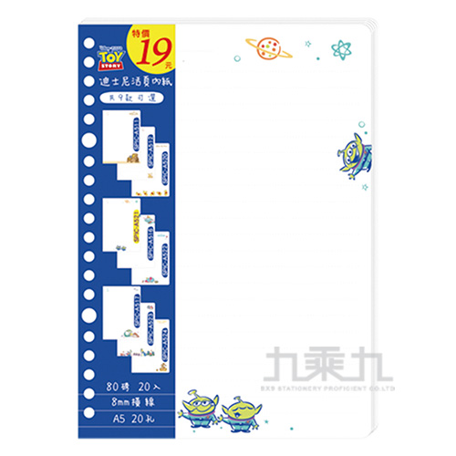 迪士尼20孔活頁內紙 SPIC-A525D