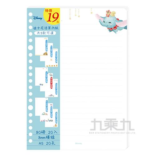 迪士尼20孔活頁內紙 SPIC-A525E