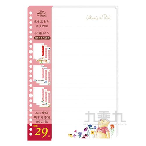 迪士尼26孔活頁內紙 SPIC-B571A