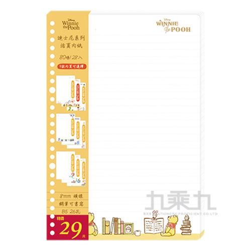 迪士尼26孔活頁內紙 SPIC-B571B