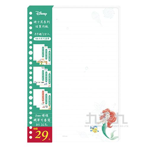 迪士尼26孔活頁內紙 SPIC-B571G