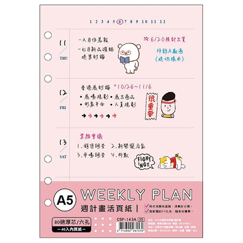 A5 6孔純色活頁紙(週計畫)-簡單生活 CSP-143A