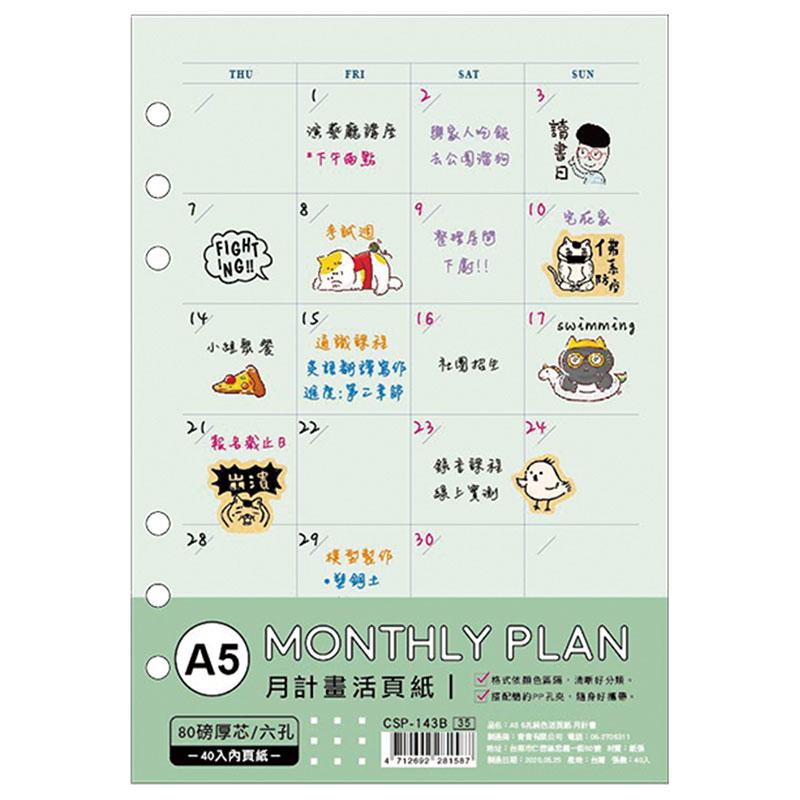 A5 6孔純色活頁紙(月計畫)-簡單生活 CSP-143B