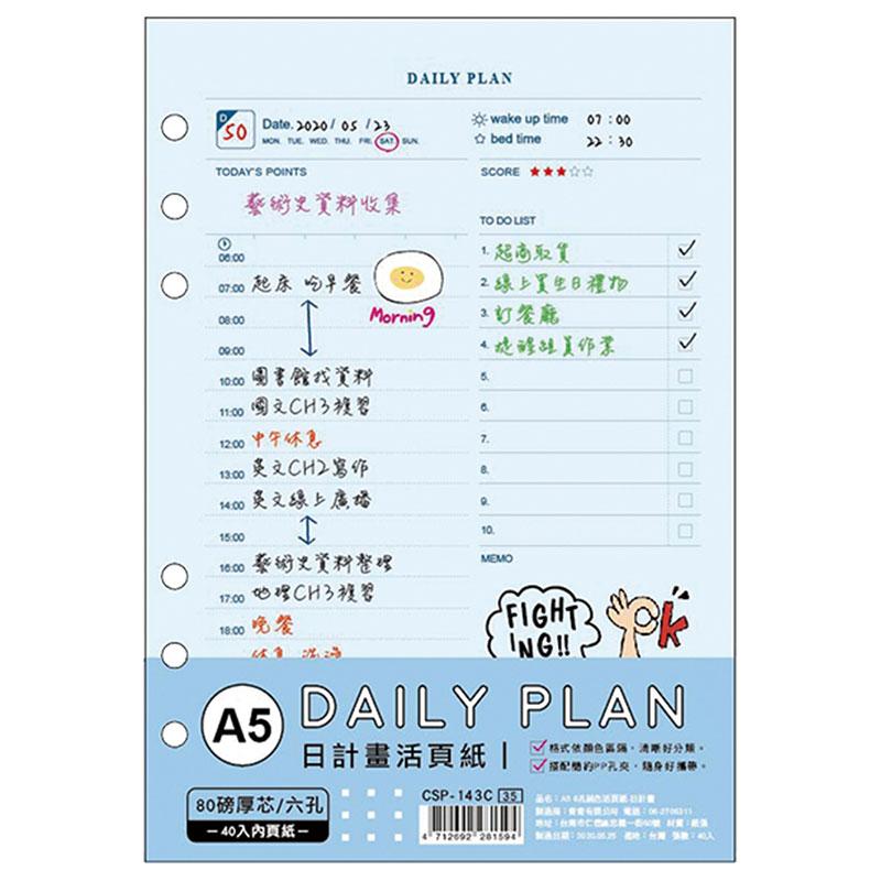 A5 6孔純色活頁紙(日計畫)-簡單生活 CSP-143C