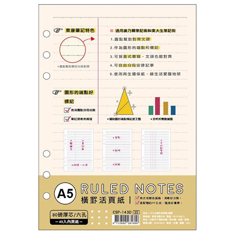 A5 6孔純色活頁紙(橫罫)-簡單生活 CSP-143D