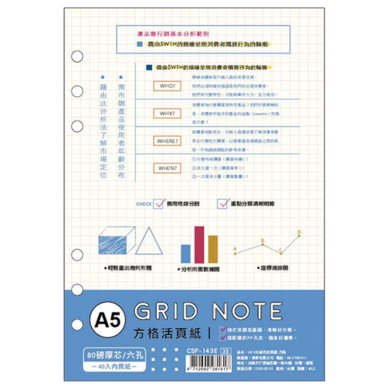 A5 6孔純色活頁紙(方格)-簡單生活 CSP-143E