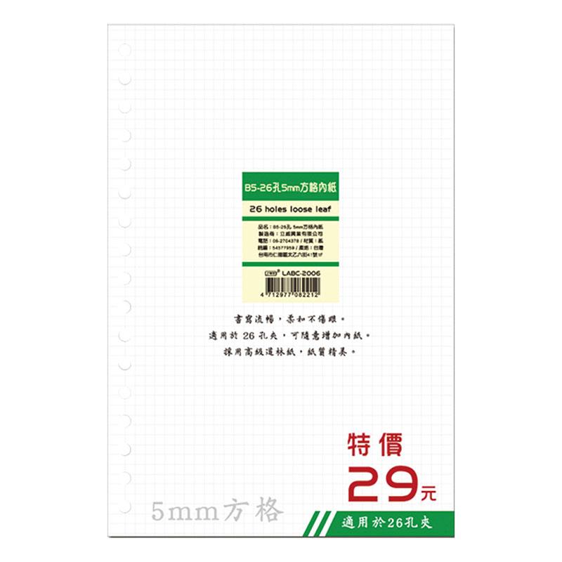 B5/26孔 方格(5mm)活頁紙 LABC-2006