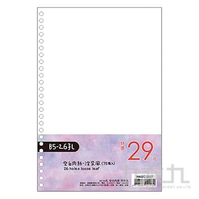 B5-26孔空白內紙-渲染風 WABC-2027
