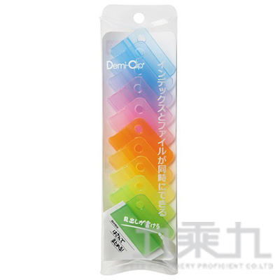 palette 見出分類夾-透明 DM-40 10p clear