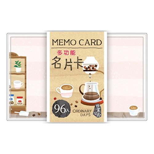 名片卡-咖啡 AQ6001-67