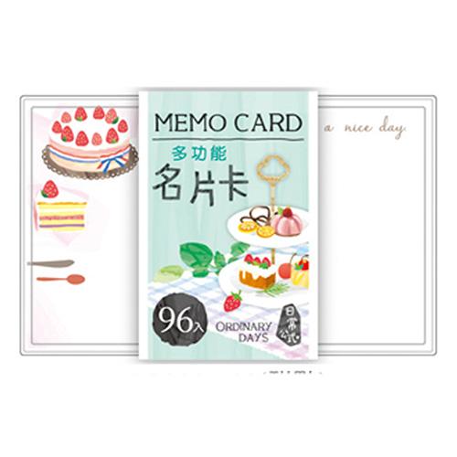名片卡-甜點 AQ6001-68