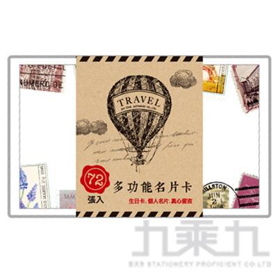 素材風名片卡-郵票JMC-08B