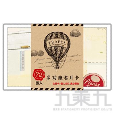 素材風名片卡-紅標JMC-08D