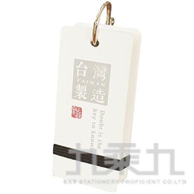 台灣製造單字卡-大(白) JEM-28A