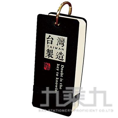 台灣製造單字卡-大(黑) JEM-28B