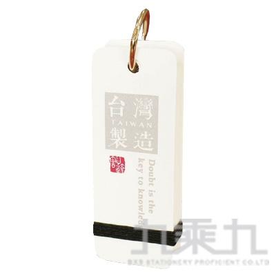 台灣製造單字卡-小(白) JEM-29A