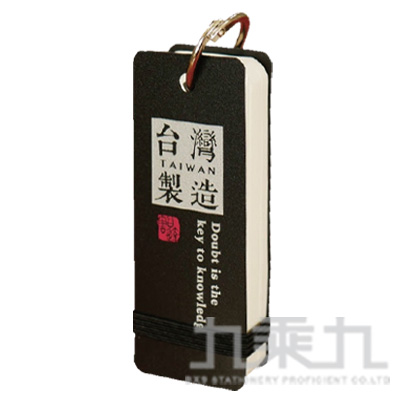 台灣製造單字卡-小(黑) JEM-29B
