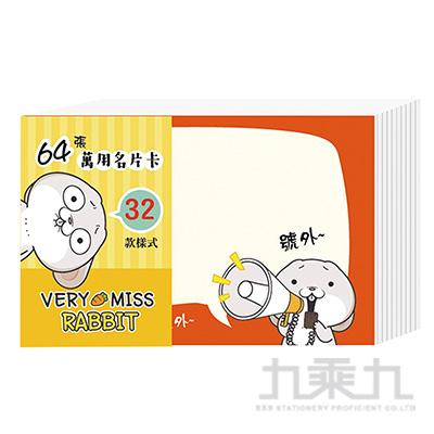 64入萬用名片卡(黃)-好想兔 CGC-251D