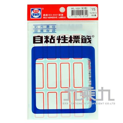 華麗標籤38*16mm(紅框) WL-1031