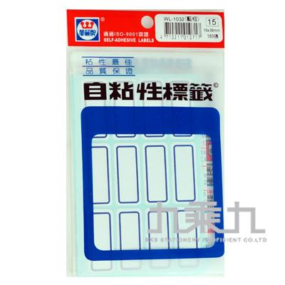 華麗標籤38*16mm(藍框) WL-1032