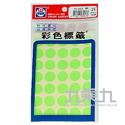 R-華麗螢光圓形標籤16mm(綠) WL-202G