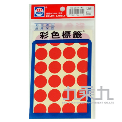 R-華麗彩色圓形標籤20mm(紅) WL-2032R