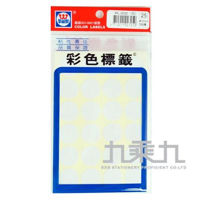 R-華麗彩色圓形標籤20mm(白) WL-2032W